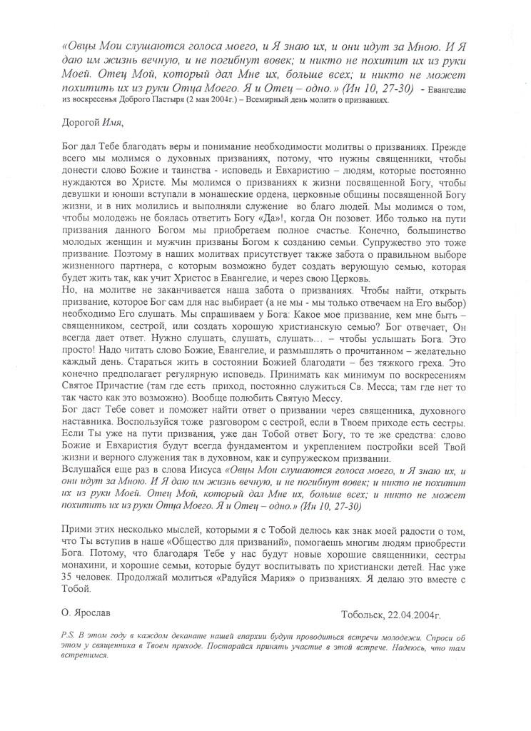 Письмо 22 04 2004