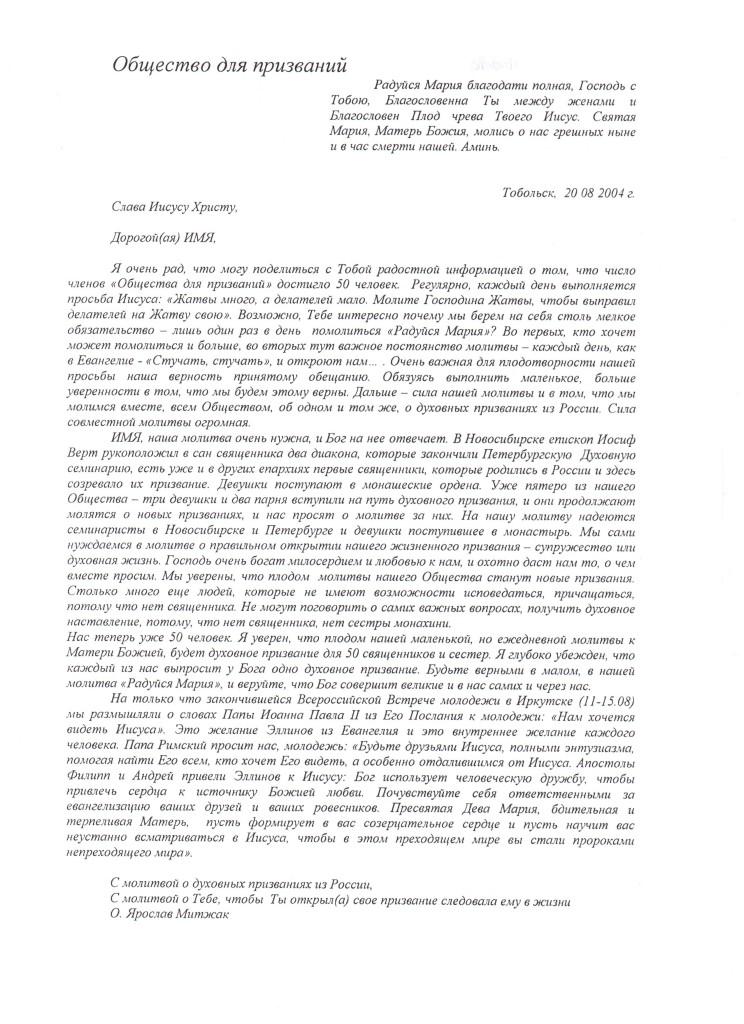 Письмо 20 08 2004