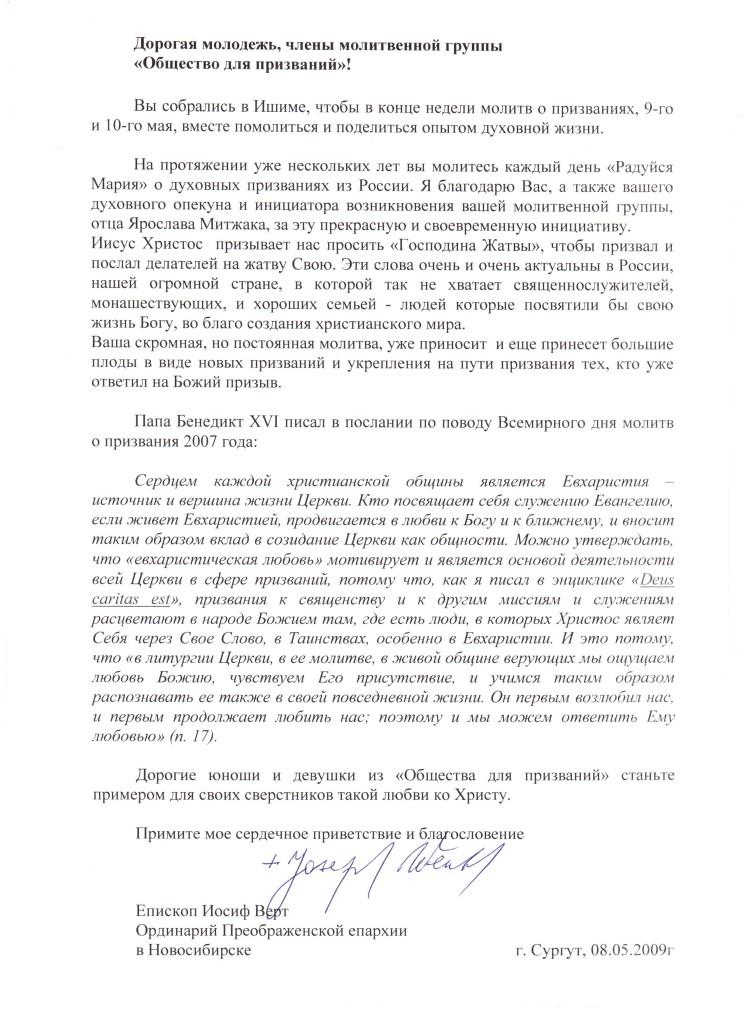 Письмо Епископа, 2009 год