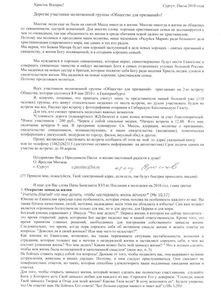 Письмо Пасха 2010